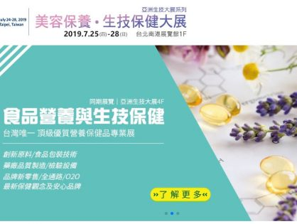 2019.7.25-28 懷德生技在台北南港展覽館-亞洲生技大展   (攤位:K1401)